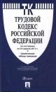 Трудовой кодекс РФ на 25.04.17 с таблицей изменений